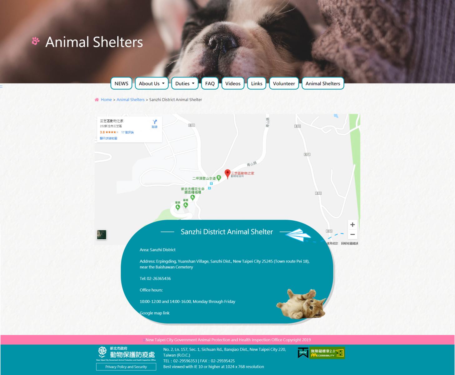介紹各區動物之家地址及服務時間