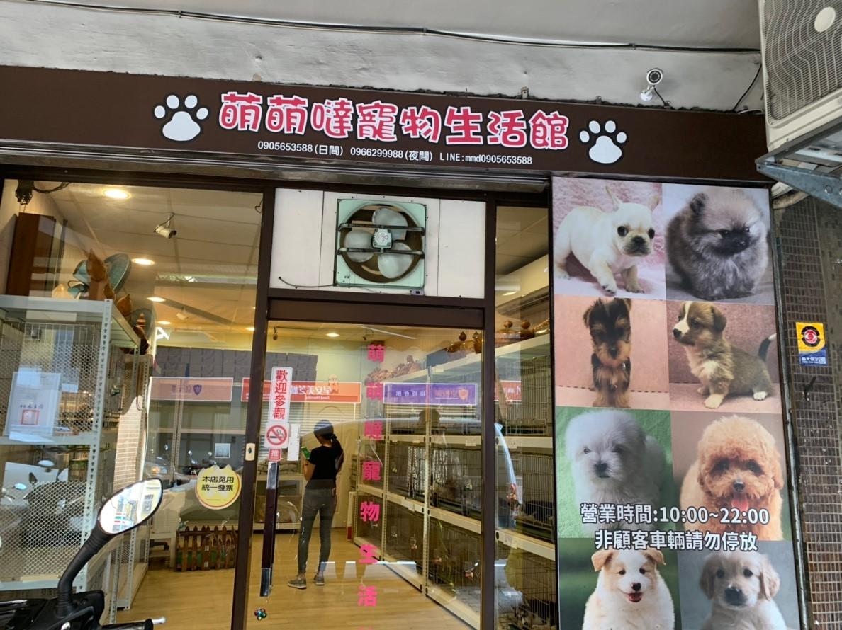 萌萌噠寵物生活館店面照片
